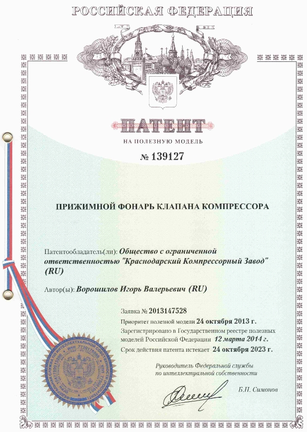 Патент на ПМ СТАКАН НАЖИМНОЙ 4М36.00.00.004 ККЗ