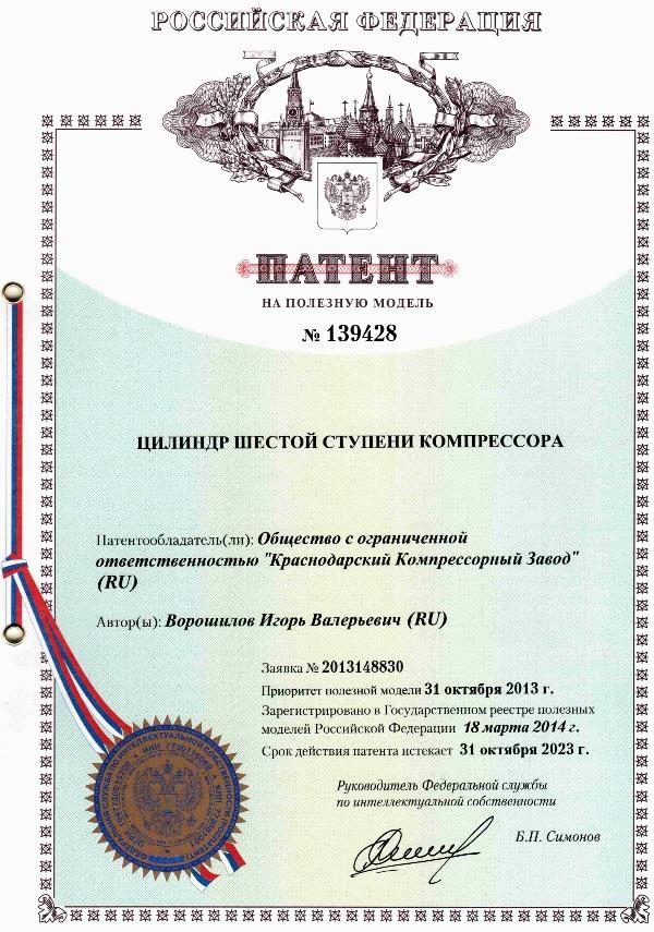 Патент на ПМ ЦИЛИНДР 6 СТУПЕНИ КОМПРЕССОРА 3ГП5_220 ККЗ