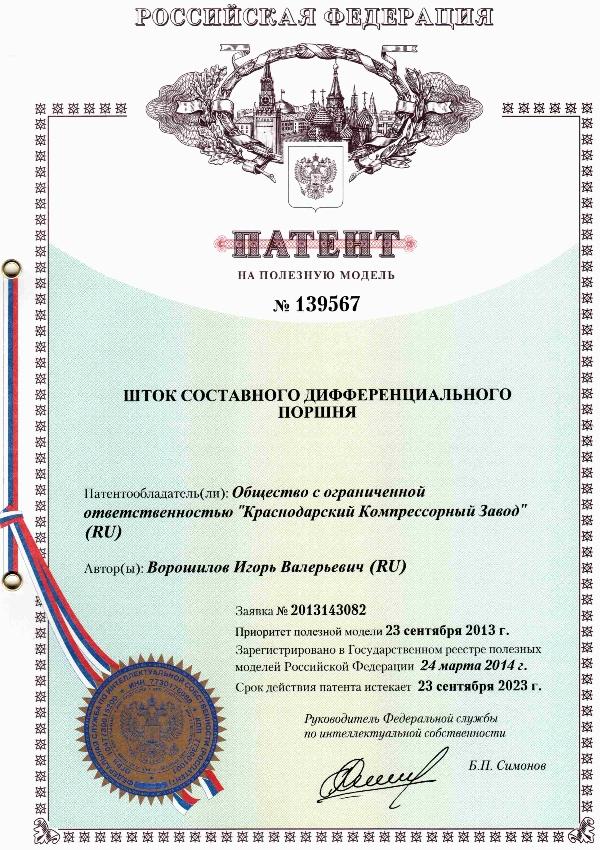 Патент на ПМ ШТОК ПОРШНЯ 1-3 СТУПЕНЕЙ КОМПРЕССОРА ВП-16_70 ККЗ