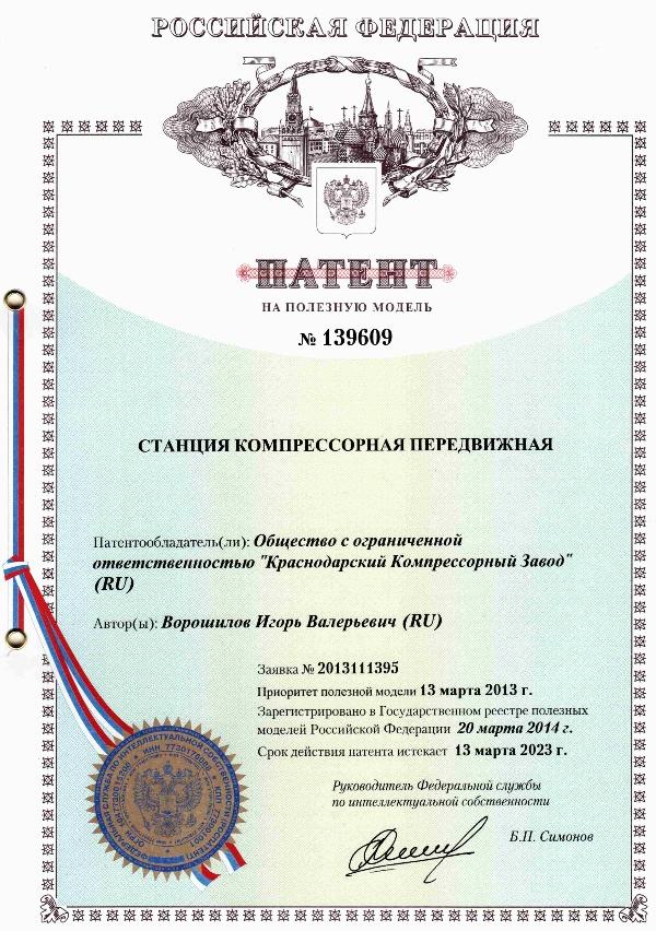 Патент на ПМ СТАНЦИЯ КОМПРЕССОРНАЯ НОСИМАЯ НД-9_101 ККЗ