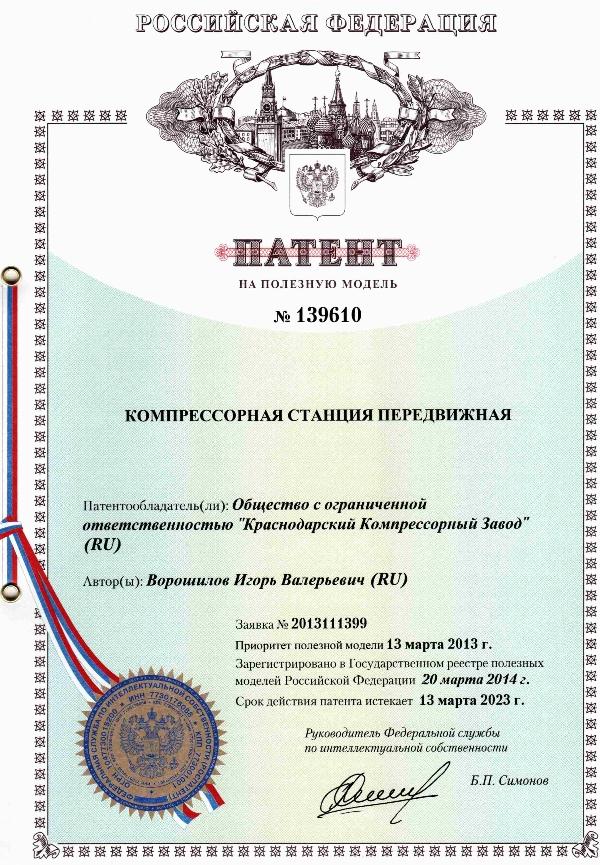 Патент на ПМ СТАНЦИЯ КОМПРЕССОРНАЯ ВОЗДУШНАЯ НОСИМАЯ НД-18_101 ККЗ