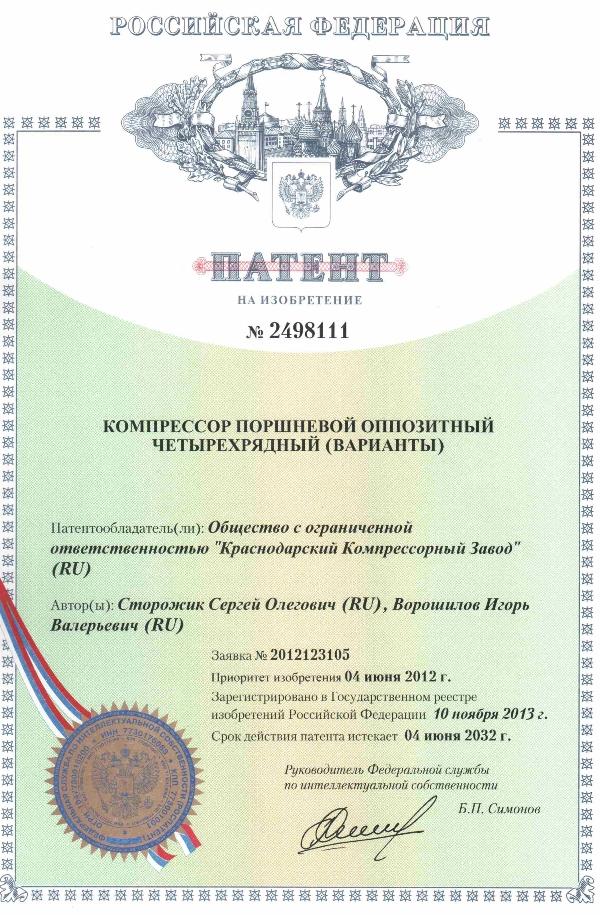Патент на ИЗ КОМПРЕССОР 4ГМ2,5-10(18)_251 ККЗ