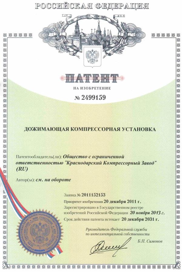 патент на ИЗ БУСТЕРНАЯ СТАНЦИЯ ККЗ