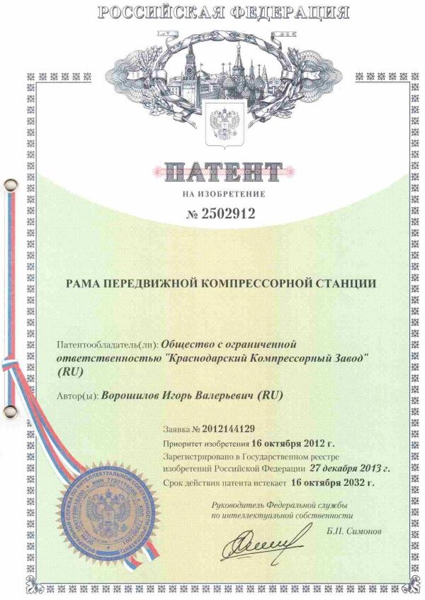 Патент на ИЗ РАМА ПЕРЕДВИЖНОЙ КОМПРЕССОРНОЙ СТАНЦИИ ККЗ