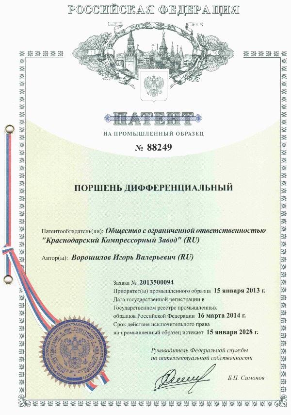 Патент на ПО ПОРШЕНЬ 4ГМ2,5-10/251СБ 17-1СБ ККЗ