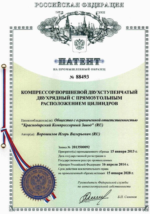 Патент на ПО КОМПРЕССОР ВП3-20_9 ККЗ