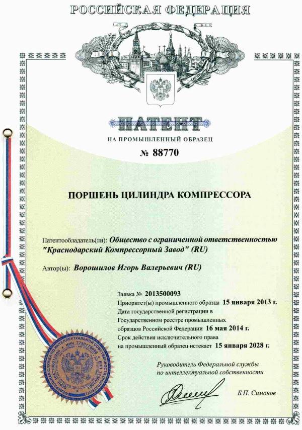 Патент на ПО ПОРШЕНЬ 4ГМ2,5-10_251 16-1 ККЗ