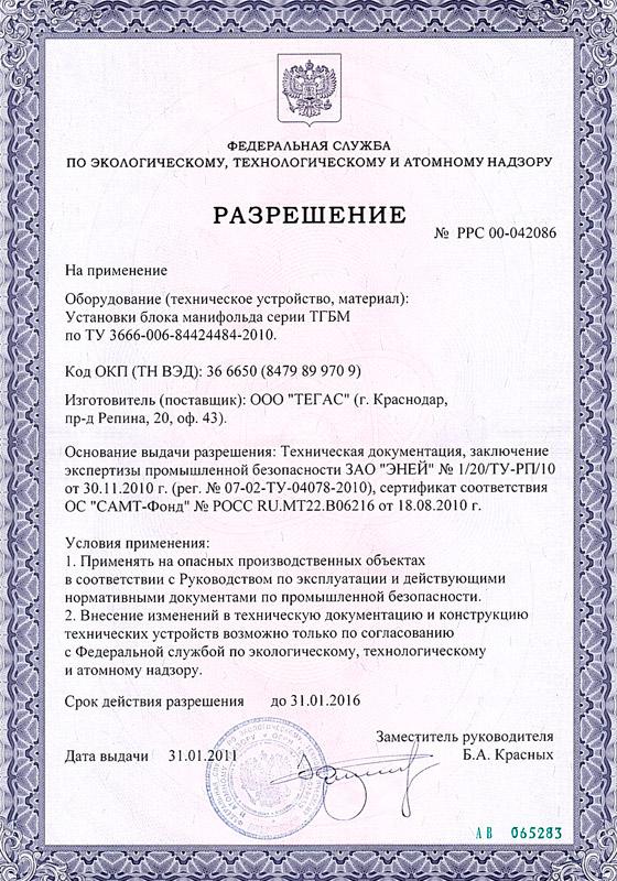 Разрешение на применение установок ТГБМ