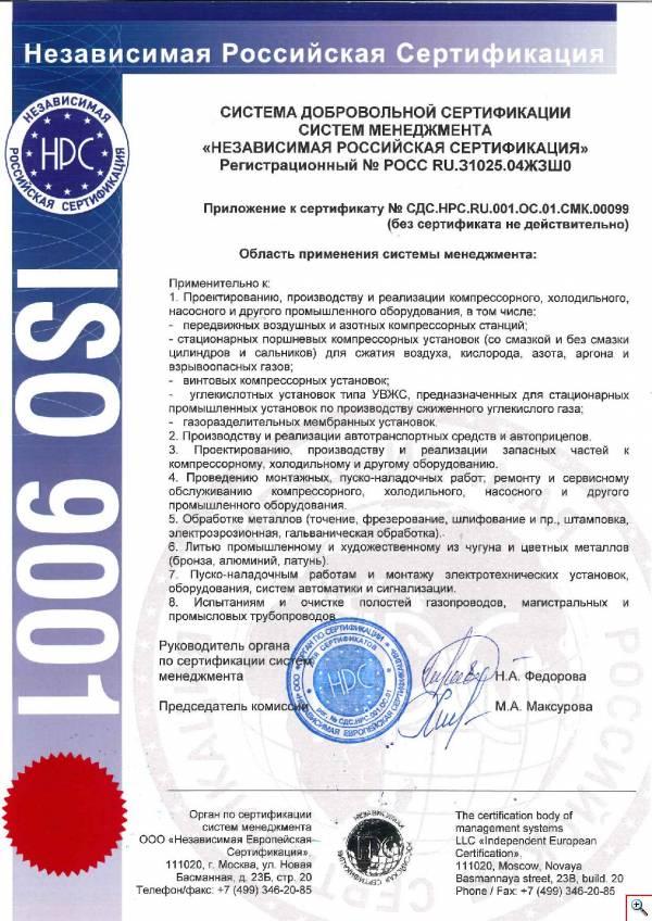 ККЗ система менеджмента качества ISO 9001