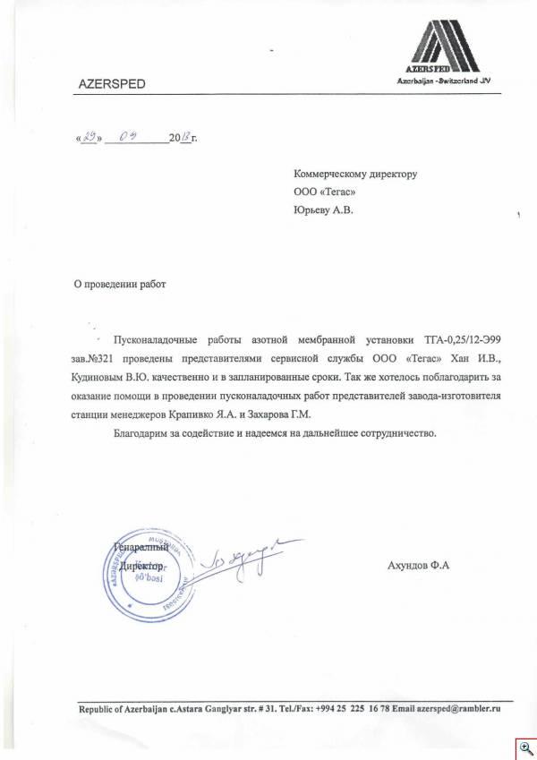 Совместное Швейцарско-Азербайджанское предприятие AZERSPED - азотная мембранная станция ТГА-0,25/12-Э99