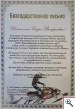 blagodarnost-gazprom-dobycha-urengoj-klub-fakel