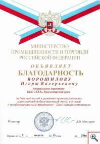 Благодарность от Министерства промышленности и торговли РФ