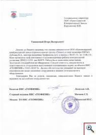 Отзыв на шефмонтанжные и пусконаладочные работы компрессора 2ВМ2,5-5/221 специалистами ККЗ