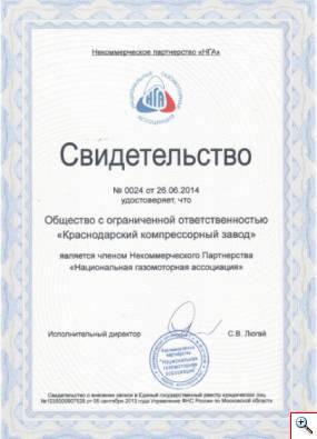ООО «ТЕГАС» и ООО «ККЗ» вступили в Некоммерческое Партнёрство «Национальная газомоторная ассоциация»