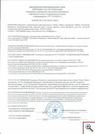 """Сертификат ЕАЭС на тип продукции (компрессорные установки) отвечающий требованиям Технического регламента Таможенного союза """"О безопасности машин и оборудования"""""""