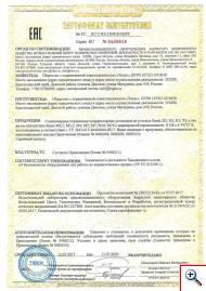 """Сертификат соответствия компрессорных установок требованиям Технического регламента Таможенного Союза """"О безопасности оборудования для работы во взрывоопасных средах"""""""